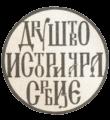 1 Друштво историчара Србије